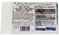 エヌ小屋 Nゲージ 10752 カーテンパーツ24系25形「富士」基本用 (全閉)