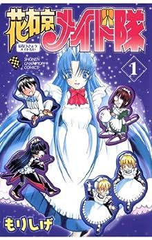 花右京メイド隊(1) (少年チャンピオン・コミックス) Kindle版