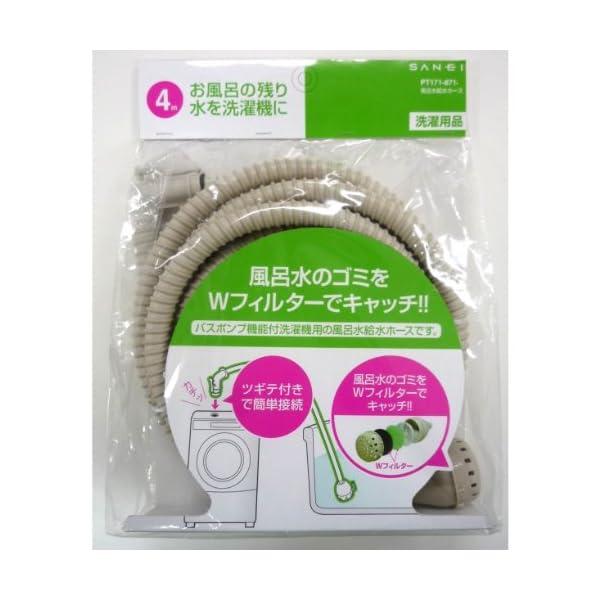 三栄水栓 【風呂水給水ホースセット】 4M P...の紹介画像6