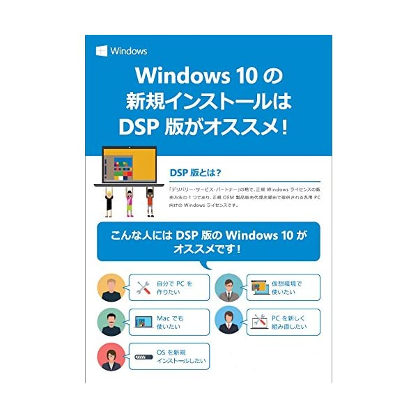 Microsoft Windows10 Hom...の紹介画像3