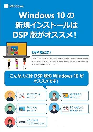 Windows 10 Pro DSP版の安い正規品を見つけた、と思った | 品質とコスパ