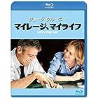 マイレージ、マイライフ [Blu-ray]