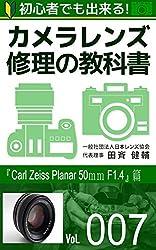 初心者でも出来る!カメラレンズ修理の教科書Vol.007: 『Carl Zeiss Planar 50mm F1.4』篇