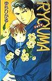 RYOUMA  / ゆら ひかる のシリーズ情報を見る