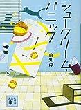 シュークリーム・パニック (講談社文庫)