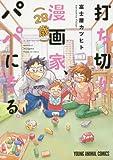 打ち切り漫画家(28歳)、パパになる。 / 富士屋カツヒト のシリーズ情報を見る