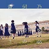 何度目の青空か?(DVD付C)