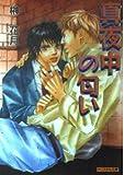 真夜中の匂い / 榊 花月 のシリーズ情報を見る