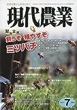 現代農業 2009年 07月号 [雑誌]
