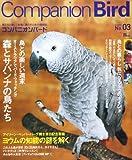 コンパニオンバード―鳥たちと楽しく快適に暮らすための情報誌 (No.03) (Seibundo mook)