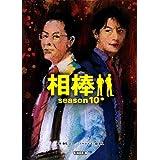 相棒season10 中 (朝日文庫)