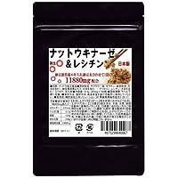 【大容量】熟生ナットウキナーゼ&レシチン 180粒