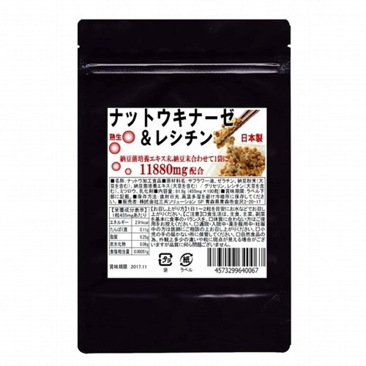 荒れ地大胆文明【大容量】熟生ナットウキナーゼ&レシチン 180粒