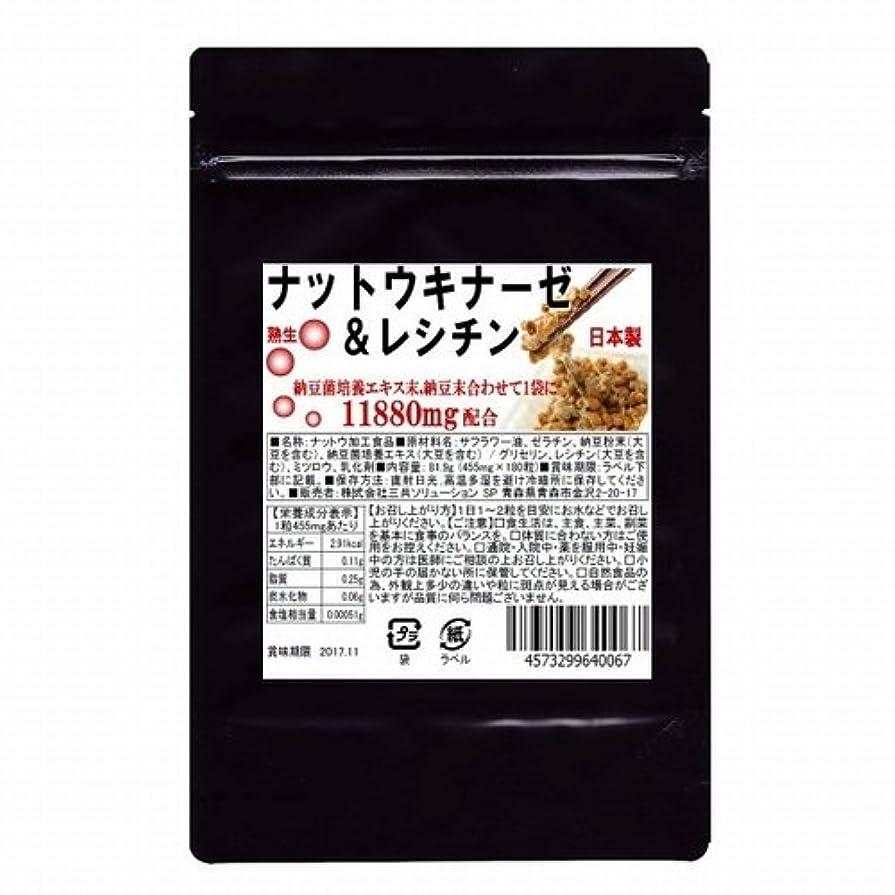 契約ラベ鉱石【大容量】熟生ナットウキナーゼ&レシチン 180粒