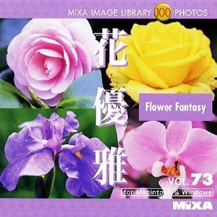 織機オーラルパックMIXA IMAGE LIBRARY Vol.73 花優雅