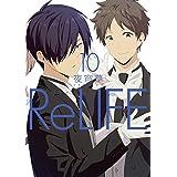 ReLIFE 10【フルカラー・電子書籍版限定特典付】 (comico)