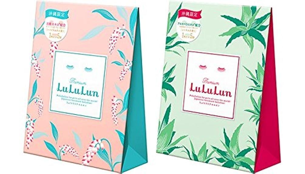 本質的ではない見物人国民【2個セット合計10袋】沖縄のプレミアムルルルン(ハイビスカスの香り&シトラスの香り)
