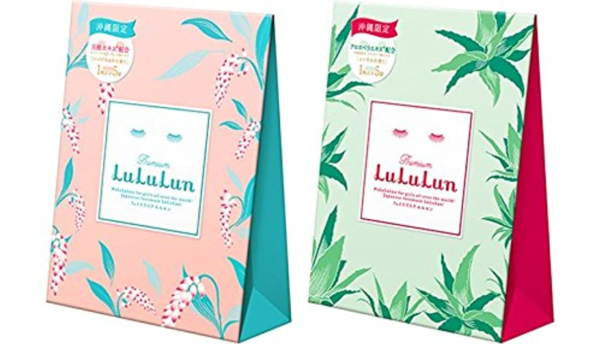 【2個セット合計10袋】沖縄のプレミアムルルルン(ハイビスカスの香り&シトラスの香り)