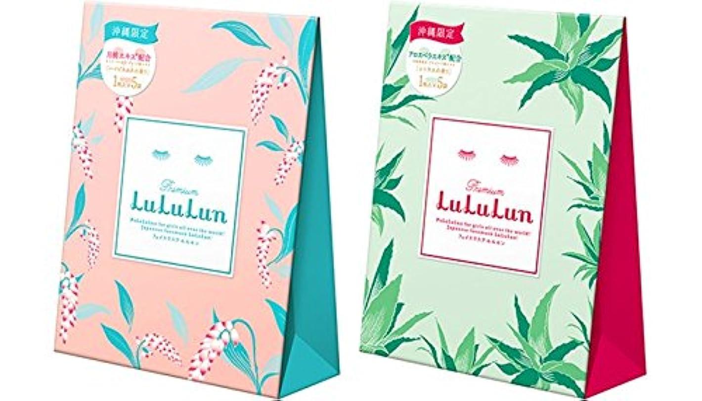 熱活気づける同様の【2個セット合計10袋】沖縄のプレミアムルルルン(ハイビスカスの香り&シトラスの香り)