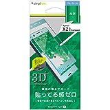 Simplism Xperia XZ1 Compact フィルム フレーム ブルー  TR-XP41-PM-CCBL