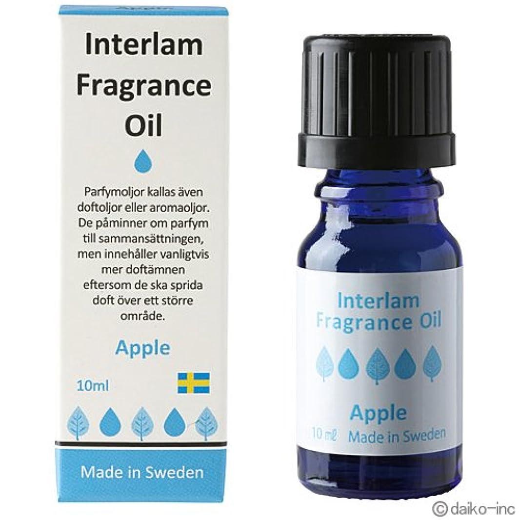 爆発物乗算浸透するInterlam Fragrance Oil アップル 10ml