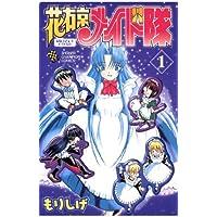 花右京メイド隊(1) (少年チャンピオン・コミックス)