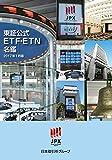 東証公式ETF・ETN名鑑(2017年1月版) (投資・金融・会社経営)