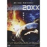 ジュピター20XX [DVD]
