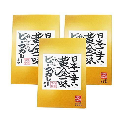 日本一辛い黄金一味仕込みのビーフカレー 200g ×3個