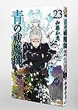 青の祓魔師 23 (ジャンプコミックス) 画像