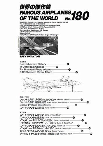 スペイ・ファントム (世界の傑作機 No.180)