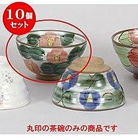 10個セット 夫婦茶碗 化粧土赤椿茶碗 [11.4 x 6.3cm] 土物 【料亭 旅館 和食器 飲食店 業務用 器 食器】