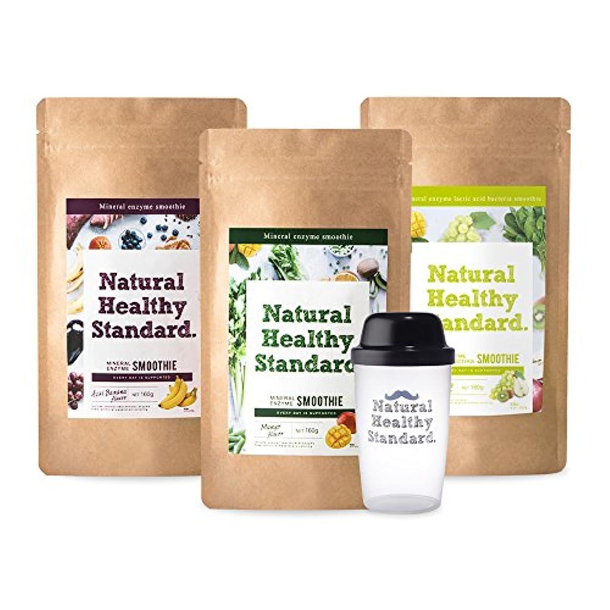 不確実保存軽くNatural Healthy Standard. 選べるスムージー3袋セット 160g×3袋 (マンゴー×アサイーバナナ×乳酸菌グリーンフルーティー風味)