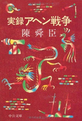 実録アヘン戦争 (中公文庫)