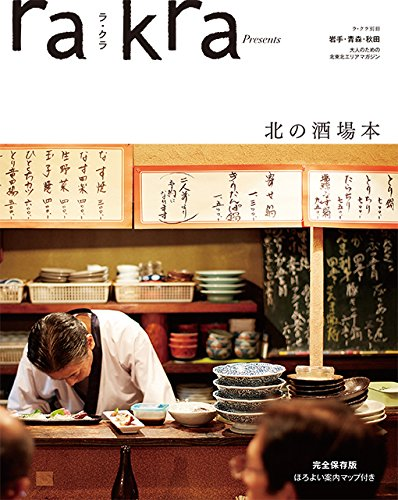 rakra (ラクラ) 北の酒場本 2016 12/25号 [別冊]の詳細を見る