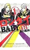 ロンタイBABY-喧嘩上等1974- : 1 (ジュールコミックス)