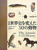 図説 世界史を変えた50の動物