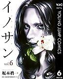イノサン 6 (ヤングジャンプコミックスDIGITAL)