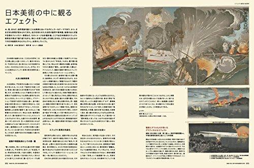 月刊MdN 2015年 11月号(特集:エフェクト表現の物理学 爆発と液体と炎と煙と魔法と。)