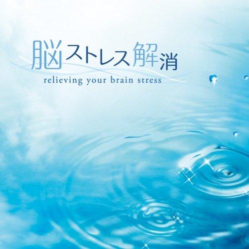 脳ストレス解消の詳細を見る