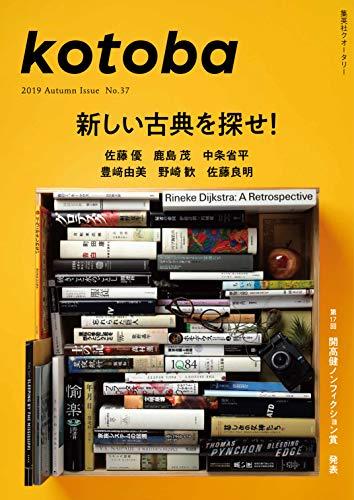 kotoba(コトバ) 2019年 秋号 [雑誌]
