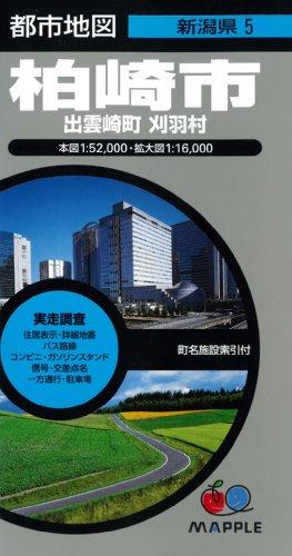 都市地図 新潟県 柏崎市 出雲崎町・刈羽村 (地図 | マップル)