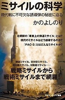 [かの よしのり]のミサイルの科学 現代戦に不可欠な誘導弾の秘密に迫る (サイエンス・アイ新書)