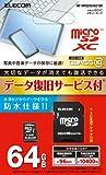 【2013年モデル】ELECOM MicroSDカード Class10 UHS-I 対応 64GB 【データ復旧1年間1回無料サービス付】 MF-MRSDX64GC10R