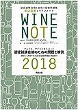 田辺由美のワインノート2018年版
