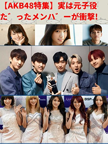 ビデオクリップ: 【AKB48特集】実は元子役だったメンバーが衝撃!