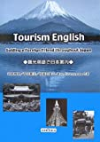 TOURISM ENGLISH:Guiding a Foreign Friend throughout Japan―観光英語で日本案内