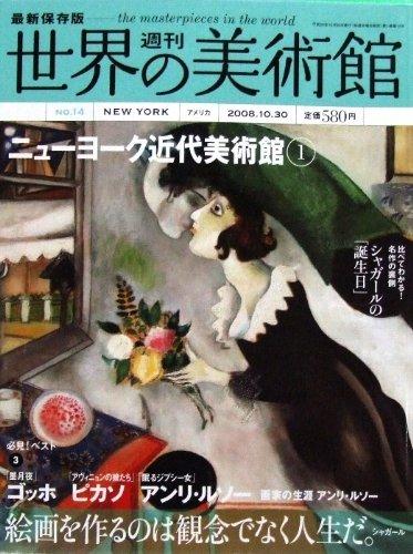 最新保存版 週刊 世界の美術館【第14号】ニューヨーク近代美術館1 ニューヨーク アメリカ【2008/10/30】