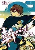 斬バラ! 2 (IDコミックス ZERO-SUMコミックス)