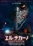 エル・チカーノ レジェンド・オブ・ストリート・ヒーロー[Blu-ray/ブルーレイ]